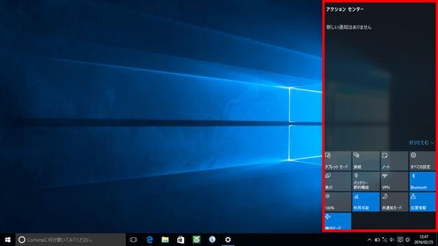 「Windowsキー+Aキー」で呼び出せるアクションセンター