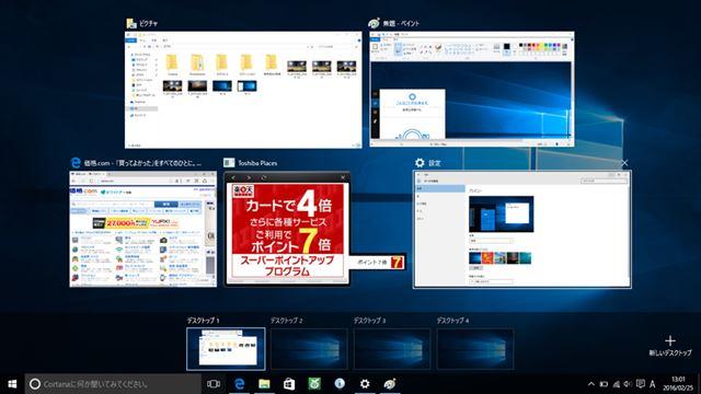 「Windowsキー+Tabキー」で、開いているソフトウェアやフォルダー、すべての仮想デスクトップを一覧できる
