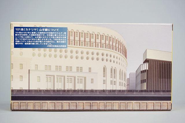 パッケージの裏面は、都内の景色と 101系(カナリヤ)についての説明が書かれています