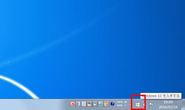 タスクバーの右下にWindowsマークのアイコンが表示されていたら、クリックする