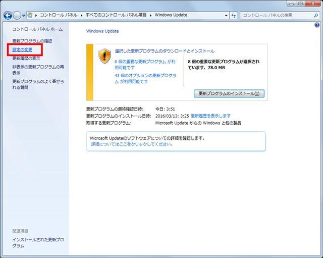 Windows Updateのトップ画面で、画面左側にある「設定の変更」をクリックする