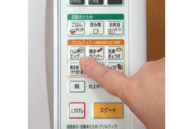 「ハムエッグ」ボタンを選んだら、「スタート」ボタンを押して調理開始