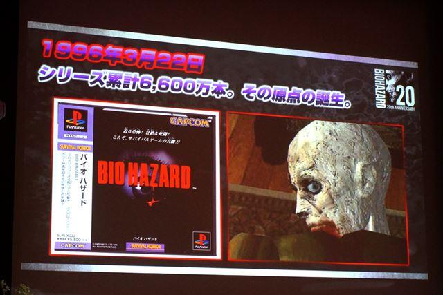 シリーズ原点となる1作目の「バイオハザード」。リアルな「ゾンビ」ゲームで、社会現象にもなった