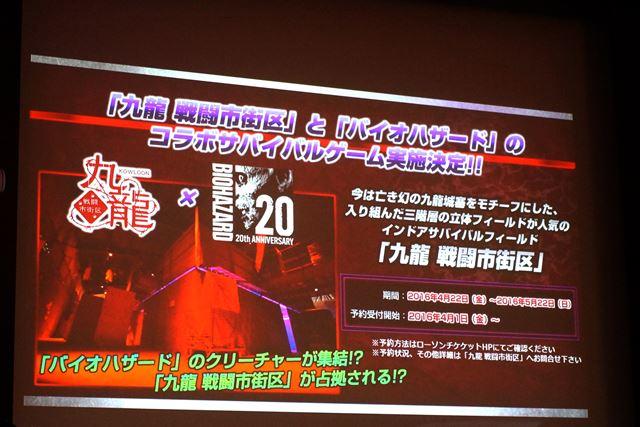 4月22日〜5月22日に開催されるコラボイベント「BIOHAZARD × 九龍 戦闘市街区」