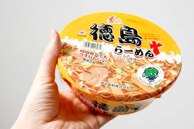 金ちゃん 徳島ラーメンを食べてみます。「何回食べてもうまいんじょ!」の文字が気になる!
