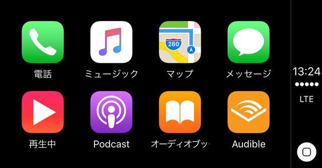 イグニスのApple CarPlayで利用できる機能アイコンの一覧。電話や音楽再生、マップなどが利用できる
