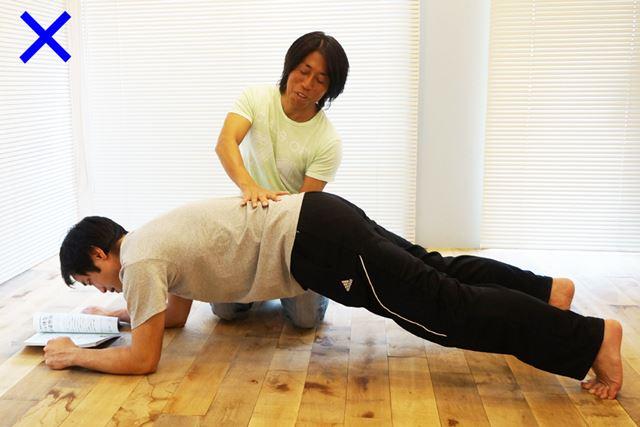 山型になる姿勢はNGですが、お尻が上がりきっていない状態で行うと腰を痛めることもあるので注意しましょう