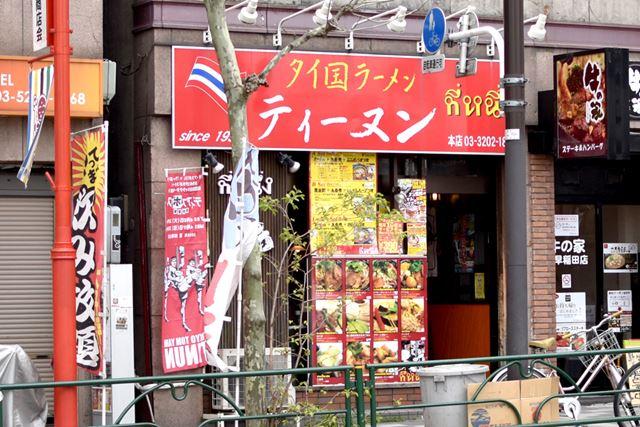 西早稲田にあるタイ料理店、ティーヌンに到着