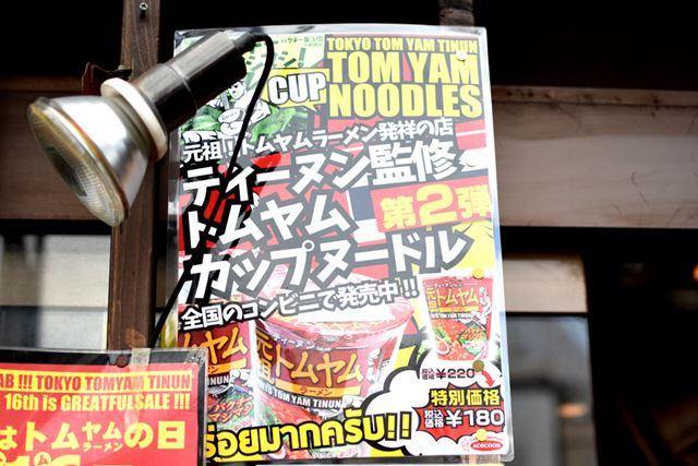 おっ! お店のドア付近には、コラボカップ麺のポスターが