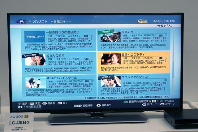 ドラマ専用自動録画機能「ドラ丸」も強化された