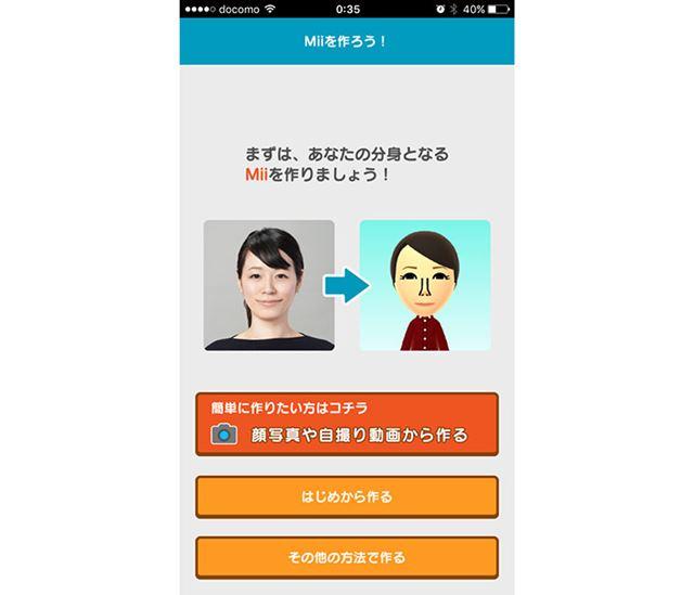 App StoreまたはGoogle Playよりダウンロード(無料)できる。プレイヤーの分身となるMiiを作るのが楽しい