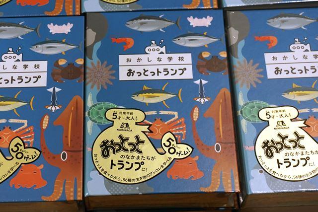 森永製菓「おっとっトランプ」