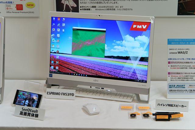 5月19日発売予定のESPRIMO FH53/YD。市場想定価格は17万円強