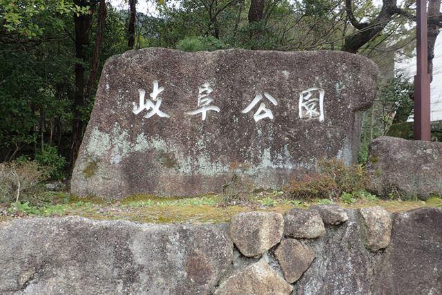 岐阜城と書かれていないので戸惑うかもしれないが、岐阜公園の中に岐阜城に続く経路がある