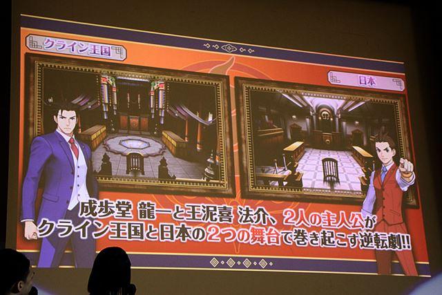 シリーズ最新作は、成歩堂と王泥喜、2人の主人公がクライン王国と日本の2つの舞台で巻き起こすストーリー