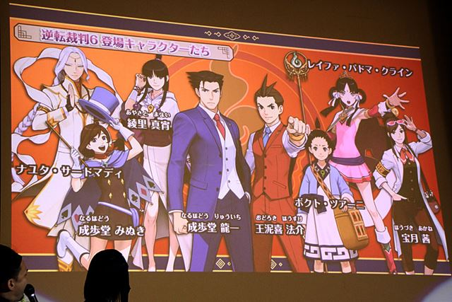 「逆転裁判6」登場キャラクターたち