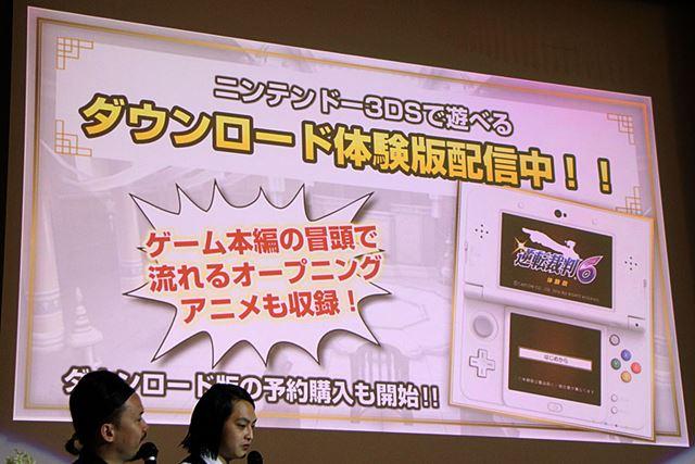 パソコンで遊べるWeb体験版のほか、ニンテンドー3DS用のダウンロード体験版も配信中だ