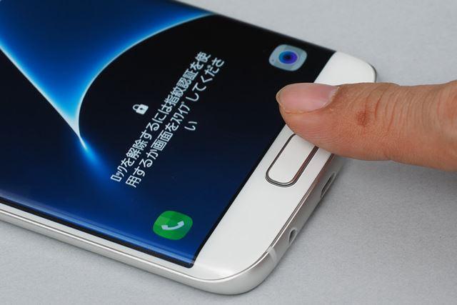 指紋センサーも兼ねるホームボタン。登録できる指紋の数は4個まで