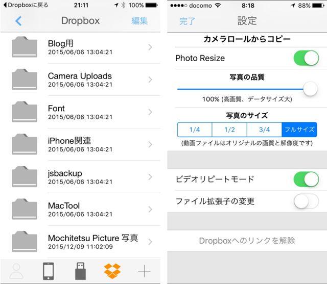 DropBoxとの連携のほか、iPhoneからClip bagにコピーする写真品質を設定できるなど機能充実