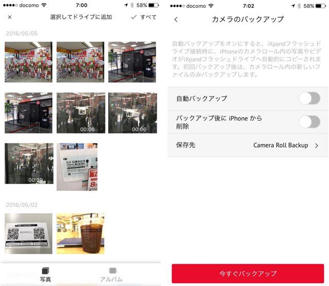 iPhoneのカメラロールから個別に写真を選んでコピーできるほか、自動で写真・動画のバックアップが可能