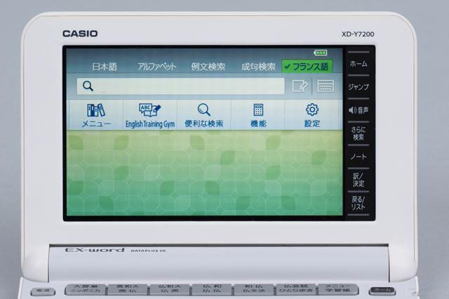 「ホーム」画面。今回はキーボードを使って「DOUX」と入力