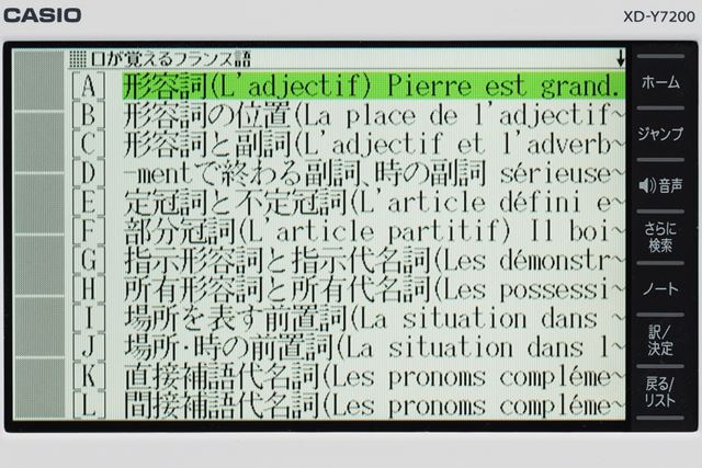 例えば、「口が覚えるフランス語」新しいフレーズを仕入れてみましょう。形容詞を使ったフレーズをチェック