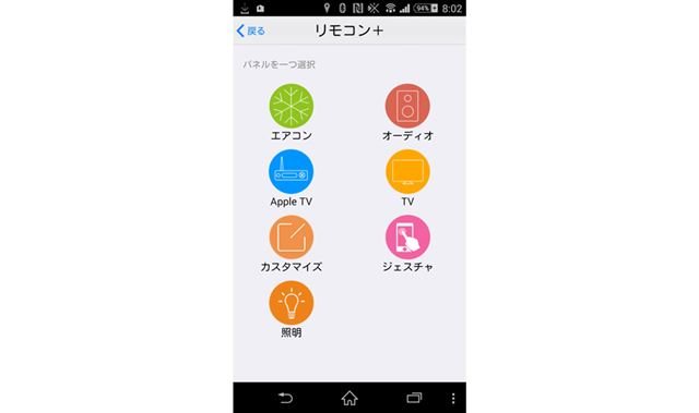 Androidバージョンのアプリで利用できるプリセットメニューとカスタマイズメニュー