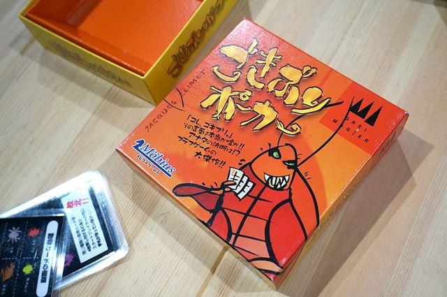 いじわるそう〜なゴキブリの絵が描かれたパッケージ。嘘が上手な人ほど強いゲーム?