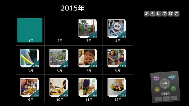 取り込んだ写真は整理され、カレンダーのように時間軸にそって表示することも可能。思い出話に花が咲きそう