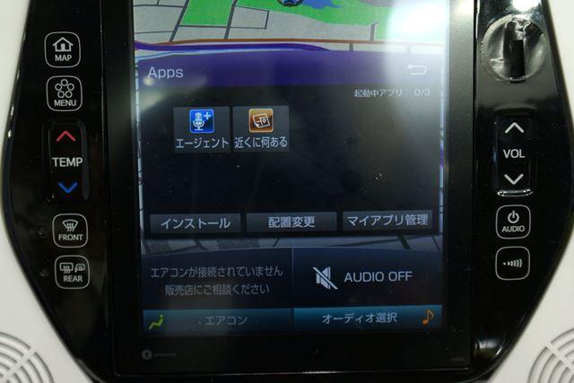 通信モジュールを内蔵しており、アプリをダウンロードして追加することもできる