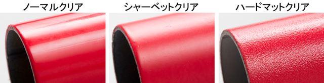 塗装の質感も3種類から選択可能。人とかぶらない一台を作ることもできそうで、ワクワクしますね