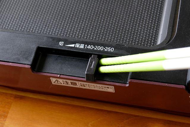 温度調整レバーは軽い力で動くので菜箸でも操作できる
