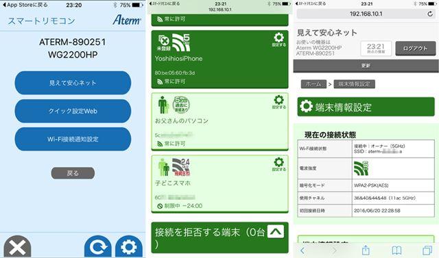 無料のスマホアプリ「スマートリモコン」を使えば、パソコンと同じように接続中の機器を一覧できる