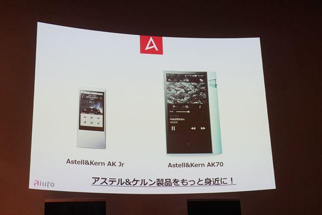 シリーズエントリーモデルのAK Jrの後継モデルとして発表されたAK70。7月に発売予定だ