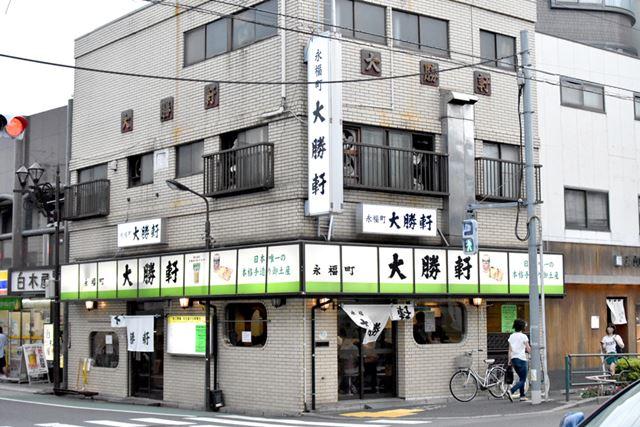 京王井の頭線・永福町駅前にある「永福町大勝軒」