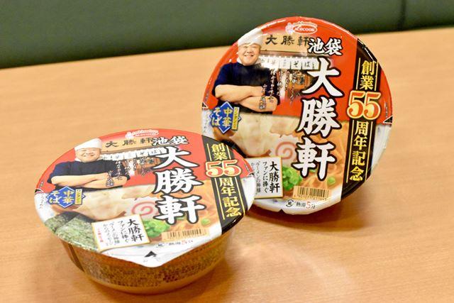 創業55周年を記念して発売されたコラボカップ麺