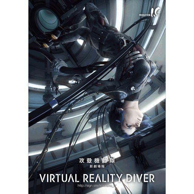 攻殻機動隊 新劇場版 Virtual Reality Diver