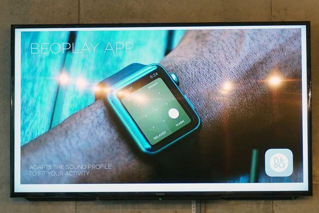 専用アプリ「Beoplay App」。スマートフォンのほか、Apple Watchにも対応している
