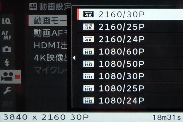 MOV形式での4K(3840×2160)/30p 24p記録に対応