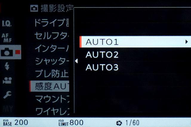 感度オート設定はX-Pro2と同様、3つまで登録しておける