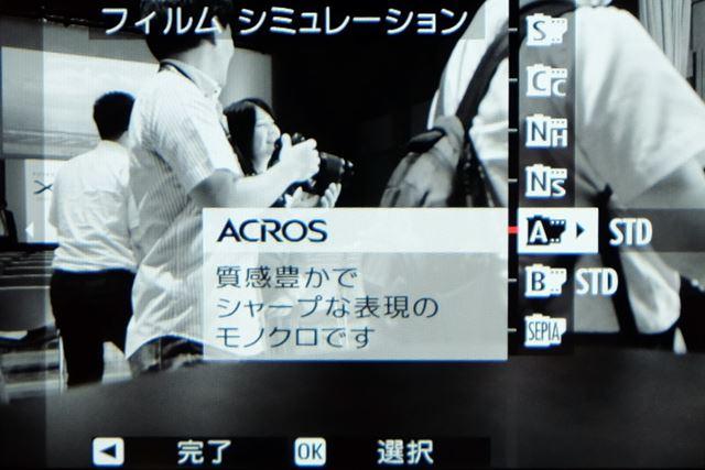 好評を得ているACROSモードを搭載