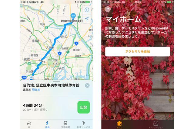 日本の交通機関の情報が追加されるマップ(左)。ホームアプリケーションもより多機能になる(右)