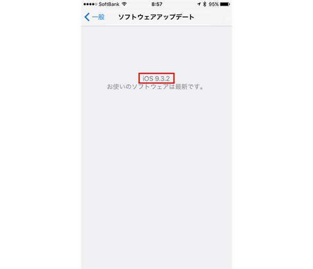 iOS端末は、「設定」アプリ→「一般」→「ソフトウェアアップデート」でOSの状態を確認