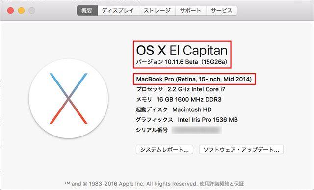 Macは「Apple メニュー」→「このMacについて」の「概要」タブでOSやモデル名を確認
