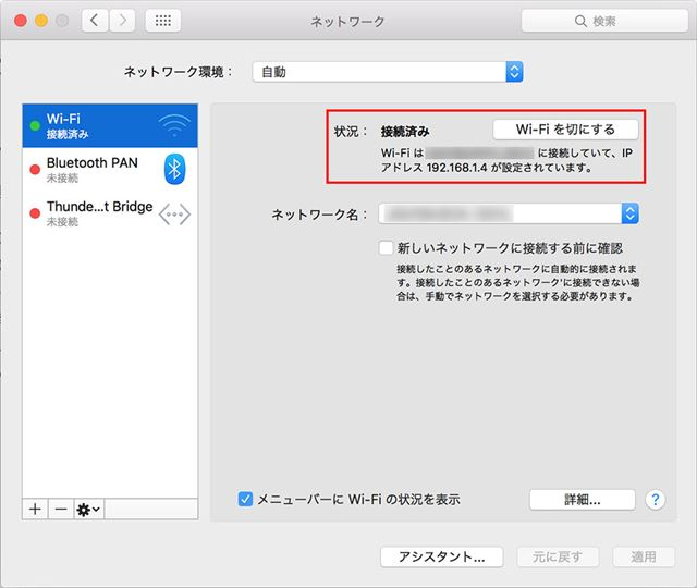 Macの「システム環境設定」の「ネットワーク」で「Wi-Fi」を「入」に