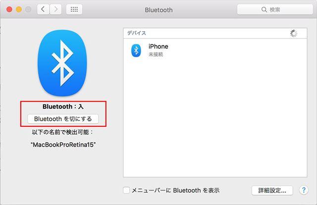 Bluetoothも「システム環境設定」の「ネットワーク」で「Bluetooth」を「入」にする