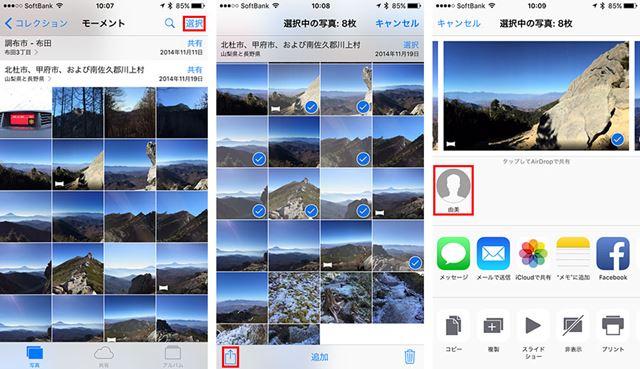 「写真」アプリで写真や動画を選択し、送り先のユーザーを選ぶ