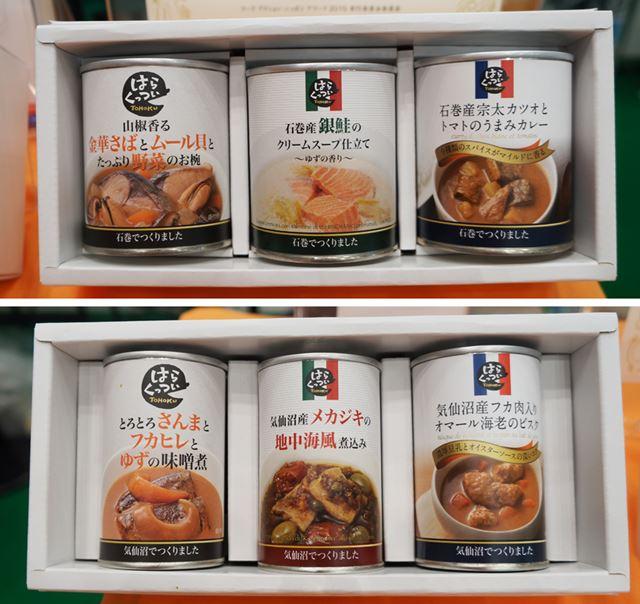 はらくっつい TOHOKUシリーズには、気仙沼・石巻の食材が使われています。保存期間は製造から3年間