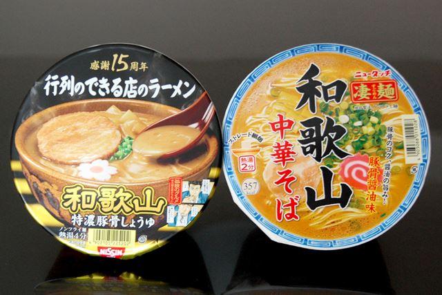 「和歌山中華そば」は、スープの違いで2系統に分かれます。知っていましたか?