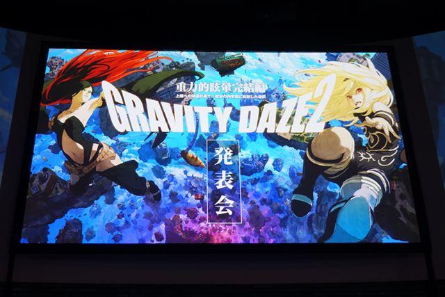 東京・恵比寿にある恵比寿Act squareで行われた「GRAVITY DAZE 2」発表会